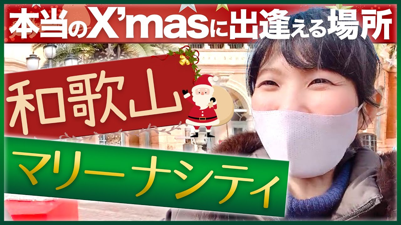 【和歌山旅行】本当のクリスマスに出逢える場所!マリーナシティ(塚本真世)