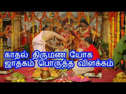 திருமண பொருத்தம் விளக்கம் love marriage match astrology