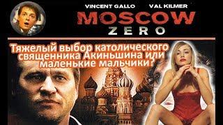[Плохое Кино] Moscow Zero, Москва ноль или ГЭБНЯ vs Сироты