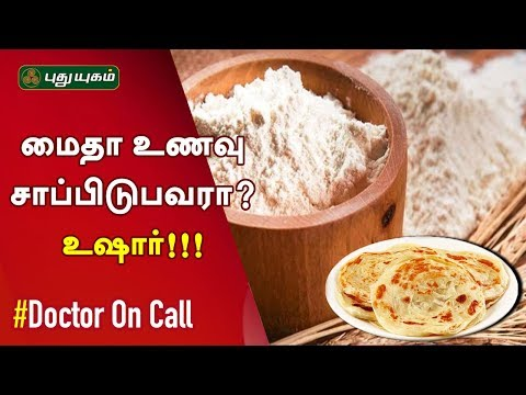 #DoctorOnCall #Constipation #HealthTips #MedicalAdvice   Watch Full Episode : https://www.youtube.com/watch?v=nIrzhpvyNLk  Live show (Call 044 4596 9444) There will be two sections in which one famous doctor will participate on each section, Viewers will call to this show for their health-related issues, doctors will interact with callers and try to solve their issues.  மலச்சிக்கல்,பாட்டி வைத்தியம்,மலச்சிக்கல் தீர,மலச்சிக்கல் குணமாக,மருத்துவம்,இயற்கை வைத்தியம்,அறிகுறிகள்,மலச்சிக்கல் மருந்து,இயற்கை உணவு,திரிபலா,சித்த மருத்துவம்,மூலம் constipation,constipation relief,constipation remedies,how to cure constipation,constipation symptoms,constipation cure,how to relieve constipation,constipation home remedies,chronic constipation,yoga for constipation,constipation yoga,severe constipation,constipation massage,constipation in babies,quick stop constipation,constipation treatment,remedies for constipation,how to get rid of constipation மைதா,மைதா கேக்,மைதா மாவு,கேக்,செய்முறை,மைதா தோசை,ரவை தோசை,சமையல்,சைவம்,நீங்க,ரவை,வெட்டு,மைதா ரவை தோசை,மைதா இனிப்பு,வருதுன்னு,மைதா மாவு பூரி,புரோட்டா,செய்வது,டீ,டீ கடை,தோசை உணவுகள்  SUBSCRIBE US |  http://bit.ly/1KcnRTs  Click Here to Watch More |   Natchathira Jannal | https://www.youtube.com/playlist?list=PLjzd-wUqnJvSauRqGkzNfE1kCxfdJKSu2  Rusikkalam Vanga | https://www.youtube.com/playlist?list=PLjzd-wUqnJvQjzEMPZ0uYKAbyABeQ8aBj  Alayangal Arputhangal | https://www.youtube.com/playlist?list=PLjzd-wUqnJvT3rvEgviW9OO7u-zYFWEoJ  Anmeega Thagaval | https://www.youtube.com/playlist?list=PLjzd-wUqnJvSdEkm7nF9Bk5mc8FL-eghJ  First Frame | https://www.youtube.com/playlist?list=PLjzd-wUqnJvT1Wq_IBKBqerjrQxkZR1MU    Connect With Us:  http://www.puthuyugam.tv/  https://www.facebook.com/Puthuyugamtv  https://twitter.com/PuthuyugamGec