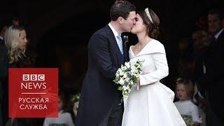 Принцесса Евгения вышла замуж. Главное о церемонии