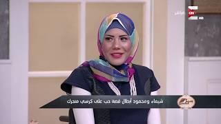 شيماء ومحمود أبطال قصة حب على كرسي متحرك .. في ست الحسن