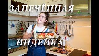 Филе индейки в духовке Как приготовить вкусную индейку на ужин