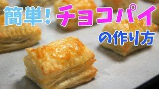 【cooking】簡単!パイの実みたいなチョコパイ♪【再投稿】