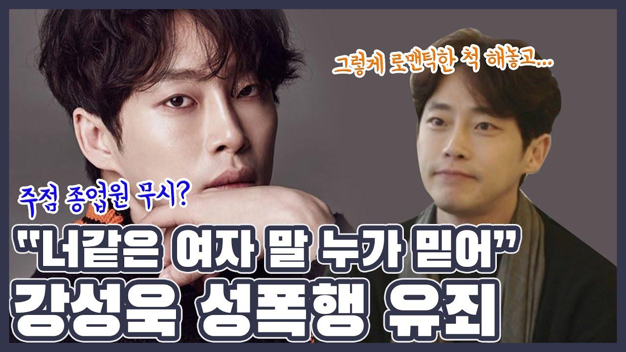 '하트시그널1 출연' 배우 강성욱 2년 6개월 형 확정에 재판장에서 욕설까지 오가