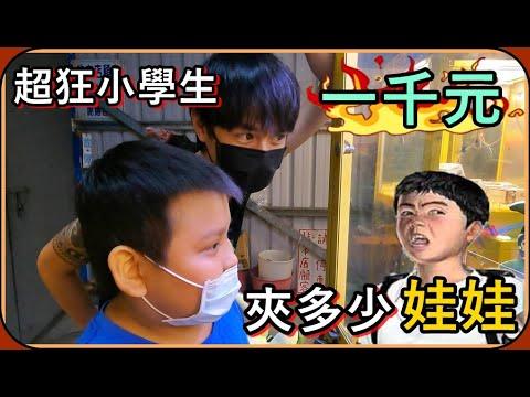 【Ru儒哥】給一個屁孩小學生一千塊💰看他能夾幾隻娃娃...有多狂?笑死我了🤣🤣