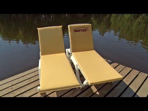 Матрасы для пляжных лежаков и шезлонгов от Митек
