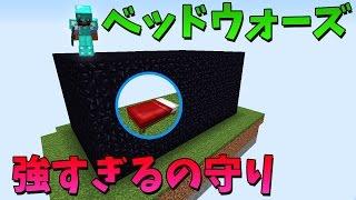 【マインクラフト】ベッドウォーズで黒曜石の守り!