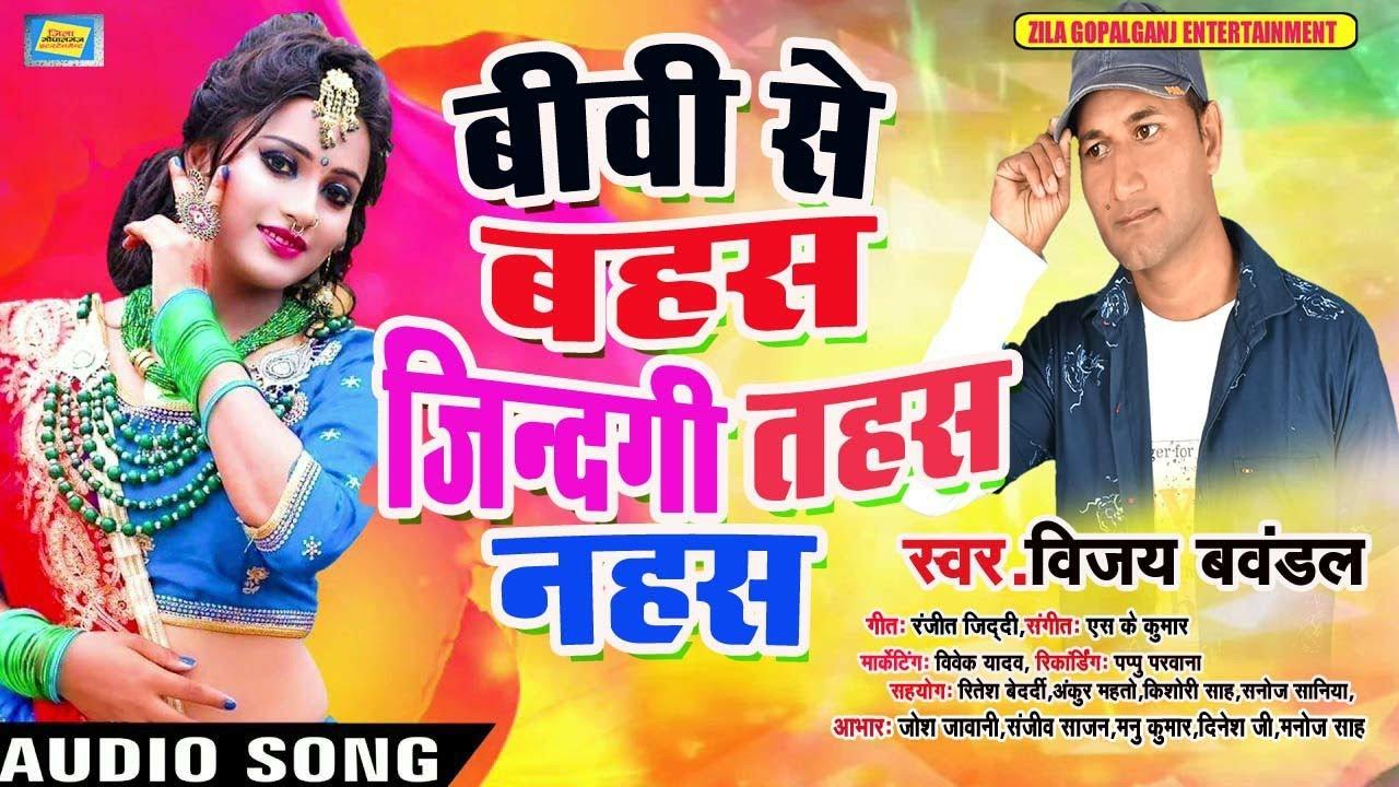 #लगन_स्पेशल बीबी से बहस-जिंदगी तहस नहस #Vijay_Bawandal Superhits song 2021.