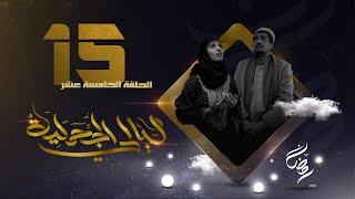 مسلسل ليالي الجحملية  | فهد القرني سالي حمادة عامر البوصي صلاح الاخفش و آخرون | الحلقة 15
