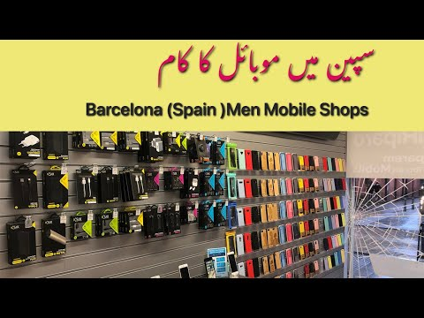 Barcelona(Spain)men mobile shop kaise kholen