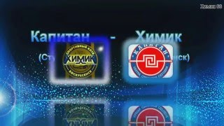 Капитан 2005 - Химик 2005 13-12-15
