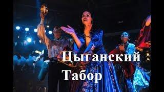 Москва Белгород ! Цыганский ансамбль на  праздник ! Воронеж Алексеевка Липецк