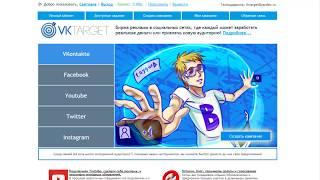 VKserfing  Заработок вконтакте  Много заданий!