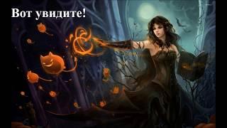 Академия Зла  Испытание ведьмой