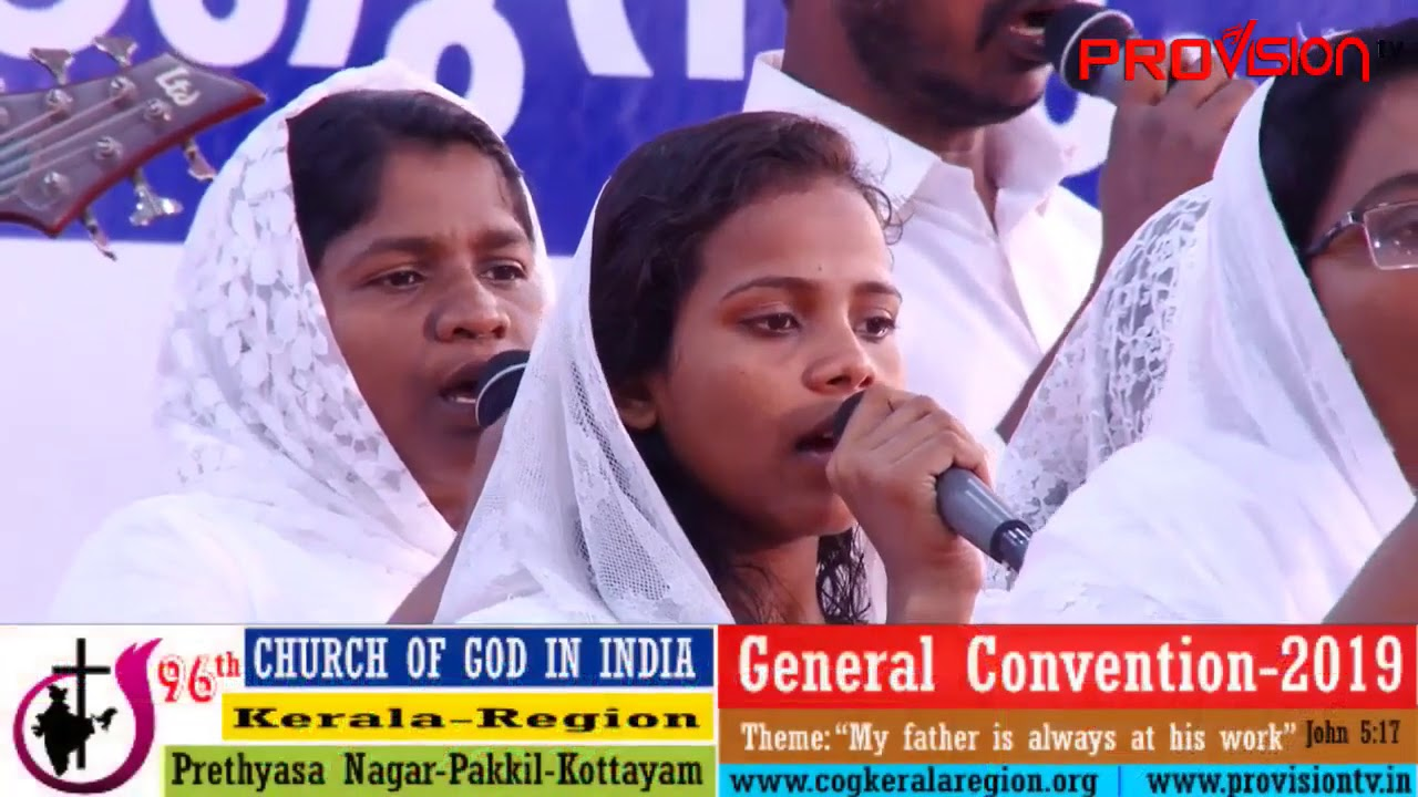 Church of God  in India  96th General Convention - 2019 - DAY - 2 |  WORSHIP SONG