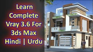 How To Learn Complete Vray 3.6 For 3ds Max in Hindi | Urdu Language