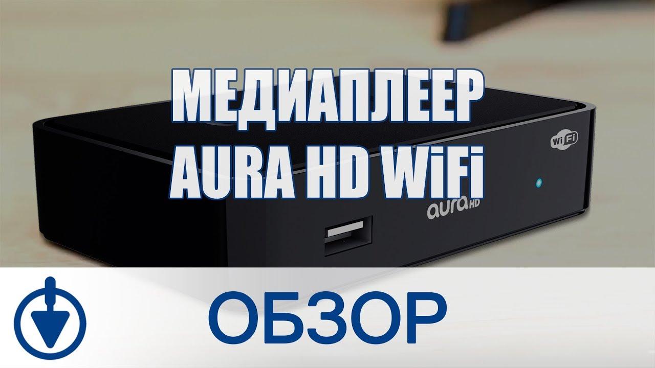 Видео-обзор медиаплееров Aura HD и Aura HD WiFi - YouTube