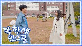 복학생 민스쿨이 안동대학교를 다녀왔읍니다! | 3화 City Love | 캠퍼스 투어