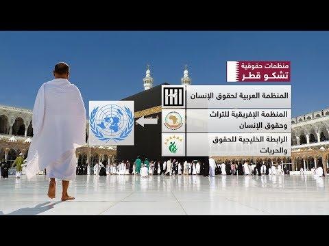 منظمات حقوقية تشكو قطر لمنع مواطنيها من أداء فريضة الحج  - 12:22-2018 / 8 / 19
