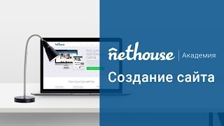 Nethouse.Академия: Создание сайта
