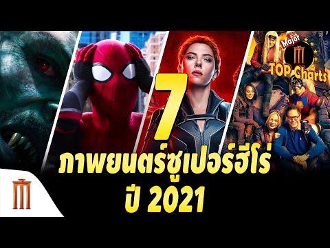 7 ภาพยนตร์ซูเปอร์ฮีโร่แห่งปี 2021  Major Top Charts EP.27