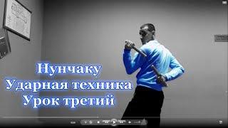 Нунчаку уроки - Страйки(Ударная техника) #3