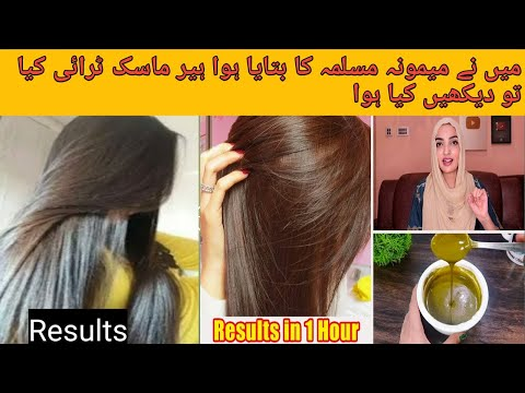 Memoona Muslima A Name Of Trust#Tried Her Diy Hair Mask  For Silky Soft Hairs | See Live Results