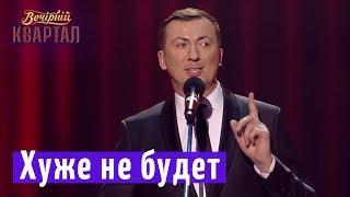Кого бы не выбрали, хуже не будет - Валерий Жидков | Новый Вечерний Квартал 2018