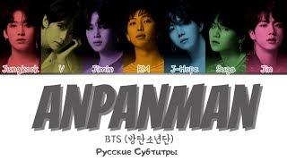 BTS - Anpanman рус. саб (RUS SUB)