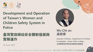 臺灣警政婦幼安全體制發展與實務運作