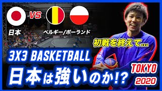 【バスケ3x3日本代表は強い!!】日本vsポーランド、ベルギー戦の感想と次戦について【東京五輪】