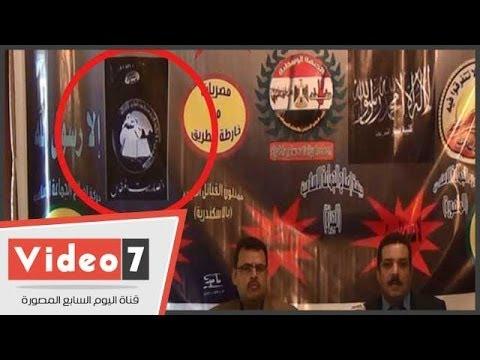 بالفيديو   شعار أنصار بيت المقدس على لوحة مؤتمر «التحالف الإسلامى» لدعم السيسى