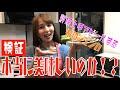 料理上手アピールする希崎ジェシカの料理は本当に美味しいのか検証したらセクシーすぎた。/Kizaki Jessica / 키자키 제시카