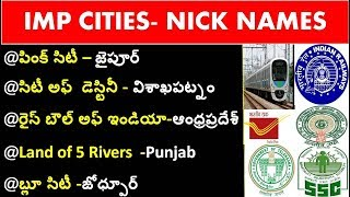 Download Indian Cities -Famous Names   Static Gk   Nick names of Indian Cities   RRB   SSC   GK Mp3 and Videos