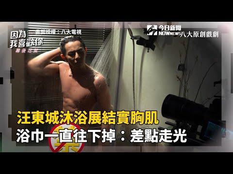 汪東城沐浴展結實胸肌 浴巾一直往下掉:差點走光