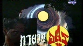 ทายาทอสูร (2535) Title 1