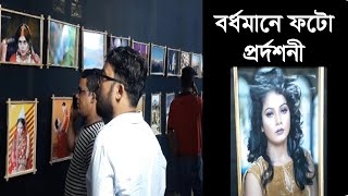 Photo Exhibition 2019 | Highlights Bengal