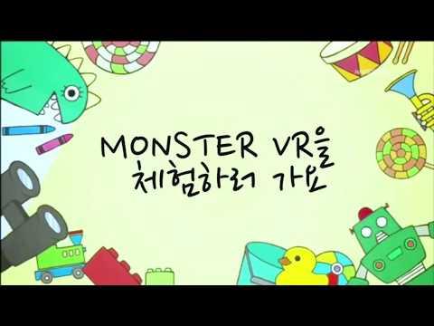 [Hackers] Monster VR에 다녀왔어요 ( 지서경 作 )