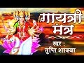 Most popular gayatri mantra 108 times very power full tripti shakya ambey bhakti mp3
