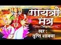 Most Popular GAYATRI MANTRA 108 TIMES ||  Very Power Full || Tripti Shakya #Ambey Bhakti