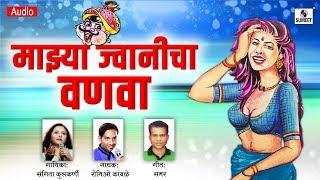 Mazya Jwanicha Vanva Marathi Lockgeet 2019 Sumeet Music