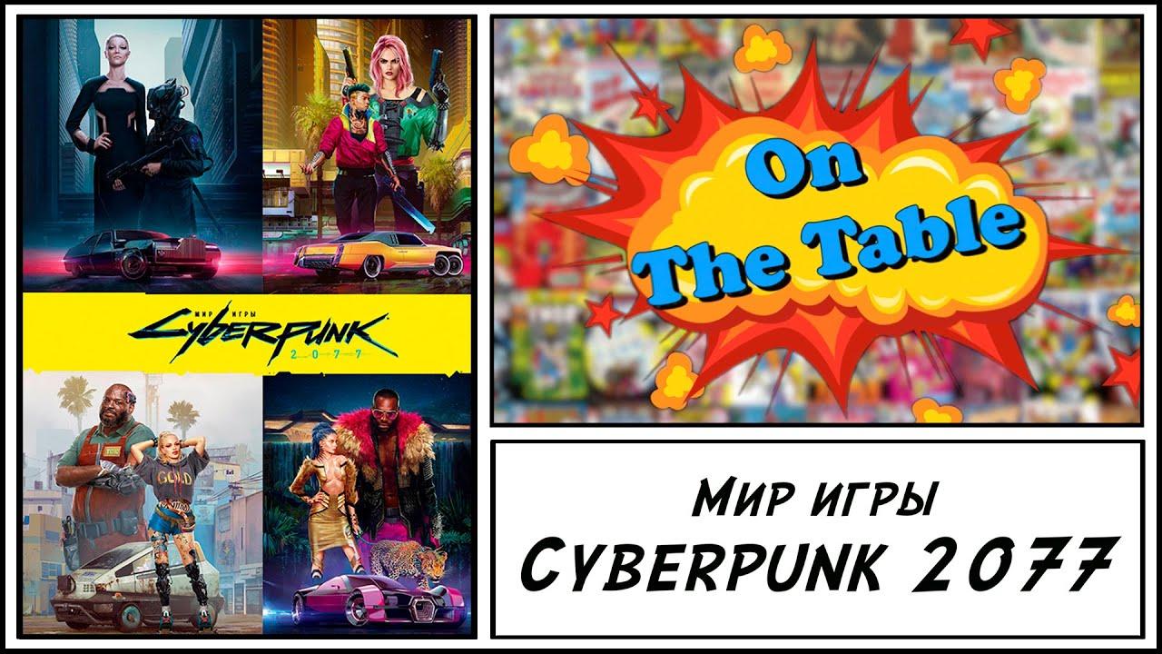 Мир Игры Cyberpunk 2077 (The World of Cyberpunk 2077) | 4K