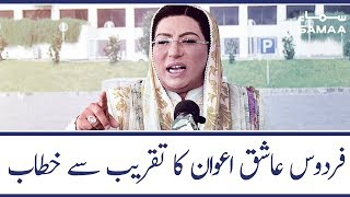 Firdous Ashiq Awan Speech | SAMAA TV | 07 December 2019