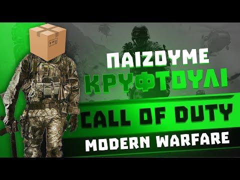 Παίζουμε κρυφτούλι | Call of Duty Modern Warfare | Greek Gameplay thumbnail
