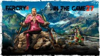 Far Cry 4 Прохождение Серия #27 [Побег Из Тюрьмы]