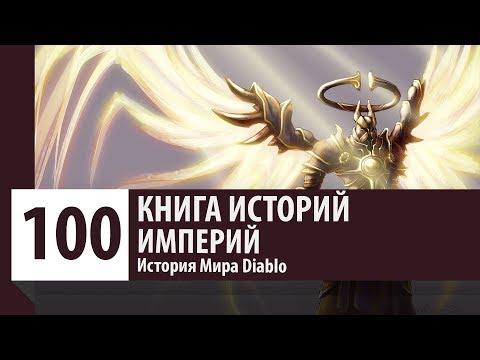 История Diablo: Империй - Архангел Доблести (История персонажа)