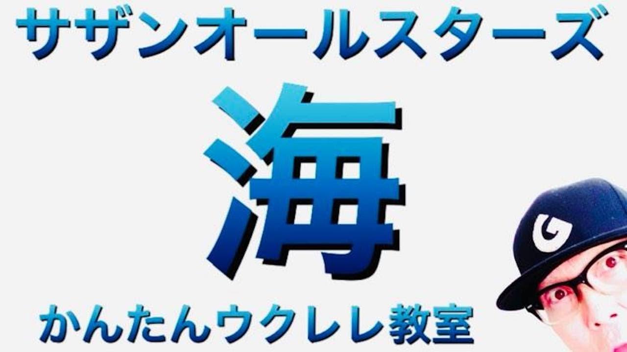 海 / サザンオールスターズ【ウクレレ 超かんたん版 コード&レッスン付】 #GAZZLELE