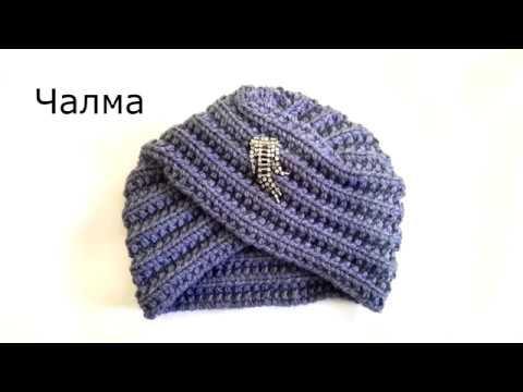 чалматюрбан спицами модный аксессуар Turban Knitting Youtube