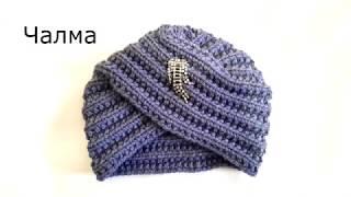 Чалма/Тюрбан спицами. Модный аксессуар. Turban knitting.